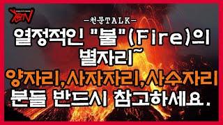 """[천문TV] """"불""""(Fire)의 별자리 양자리,사자자리,사수자리 특집~!!! 불의 별자리들이 반드시 알아야 …"""