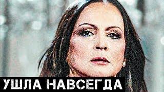 София Ротару больше никогда не вернётся!