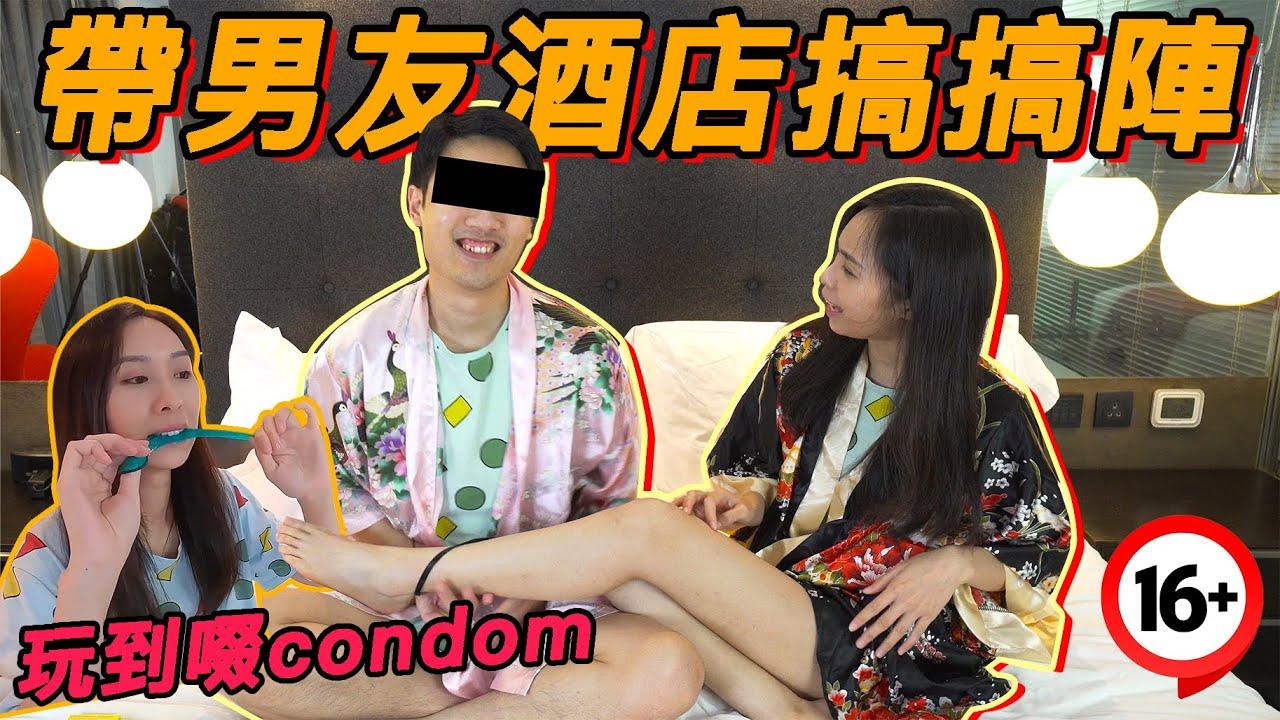 帶男友去酒店搞搞陣|玩到啜condom!
