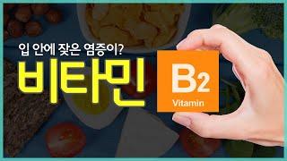 염증이 자주 발생한다면 이 비타민이 부족해요!, &qu…