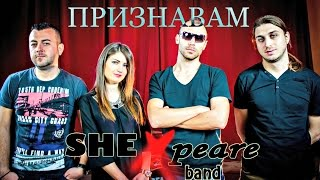 Priznavam Marijana i Rosana - SheXpeare (Rock cover)