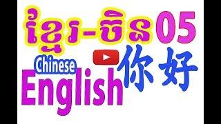 Learn Chinese-English-speak Khmer | Dictionary Chinese khmer | រៀនភាសាចិនថ្នាក់ដំបូង 05