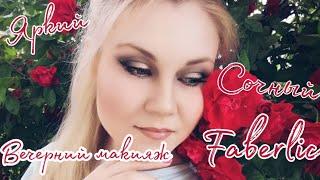 Яркий вечерний макияж с продуктами Faberlic