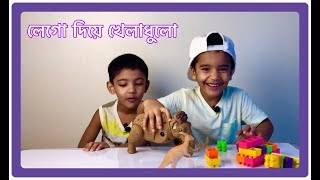 EHAN AND FAHIM PLAYING WITH LEGOS | KIDS PLAYING WITH LEGOs | LEGO IS FUN | THE HALFMAN