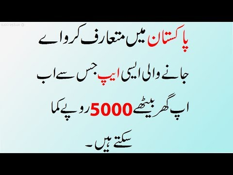 Pakistan First Mobile App You Can Earn 5000 Rupees Daily