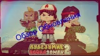 Обзор Обновления В Кубезумие 2(Война Зомби 2)3D Шутер Онлайн