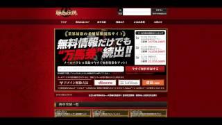 勝馬伝説の口コミ・評価・評判・検証・優良・競馬予想サイト徹底比較