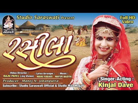 KINJAL DAVE | RASILA | રસીલા | रसीलासोंग | FULL HD VIDEO Produce By STUDIO SARASWATI