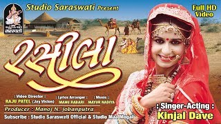 KINJAL DAVE | RASILA | રસીલા | रसीला  सोंग | FULL HD VIDEO Produce By STUDIO SARASWATI