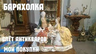 Барахолка. Слёт антикваров МВЦ Киев. Мои покупки.