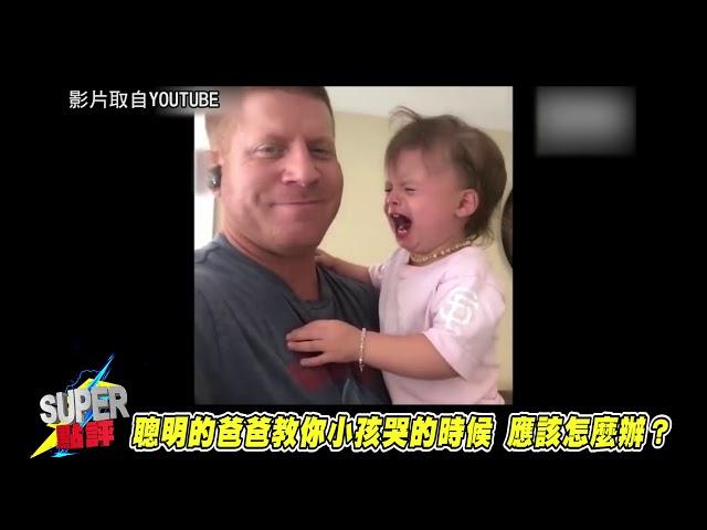 Super 點評 - 爆笑!聰明的爸爸教你小孩哭的時候該怎麼辦