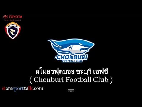 15 ปี แนะนำสโมสร ชลบุรี เอฟซี เพลงเชียร์ เสื้อทีม ชลบุรี สู้สึกไทยพรีเมียร์ลีก 2015 อดุล