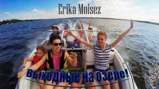 Выходные на озере. Erika Moisez
