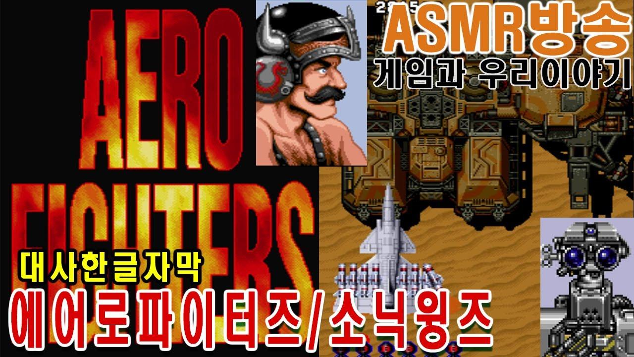 소닉윙즈 스웨덴팀 각각비교플레이 에어로파이터즈 대사한글자막 Sonic Wings  Aero Fighters  1p 2p play  SNES 슈퍼패미콤 게임ASMR GAMEASMR