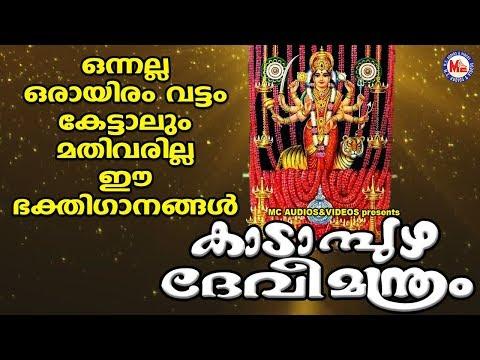 ഒന്നല്ല ഒരായിരംവട്ടം കേട്ടാലും മതിവരാത്തഗാനങ്ങൾ   Devi Manthram   Hindu Devotional Songs  Kadambuzha