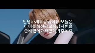 남자아이돌최신곡모음