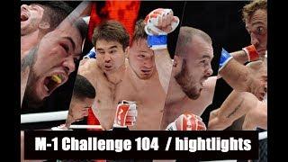 Лучшие моменты M-1 Challenge 104, Highlights, 30 августа, Оренбург, Россия