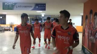 [터널캠] FA컵 16강전 강원FC vs 울산현대미포조선