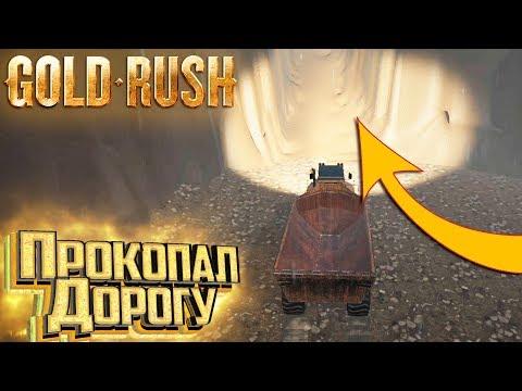 Построил ДОРОГУ и ЗОЛОТО Попёрло - #8 C.2 - GOLD RUSH The Game