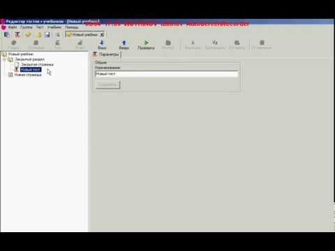Создание поэтапного электронного учебника  Создание поэтапного электронного учебника