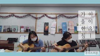 [기타로그] 가을 아침 (Autumn Morning)- 아이유(IU) 기타 커버 Guitar Cover