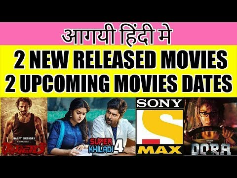 2 New Released - 2 Upcoming South Hindi...