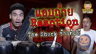 Reaction! The Shock ข้าวต้มผี EP47 ปี2 | PEACH EAT LAEK