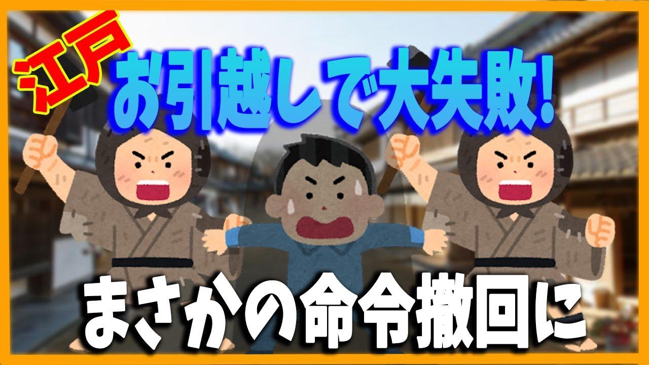 【ゆっくり歴史解説】江戸時代  大名の引越しで大失敗! 幕府の権威失墜へ!