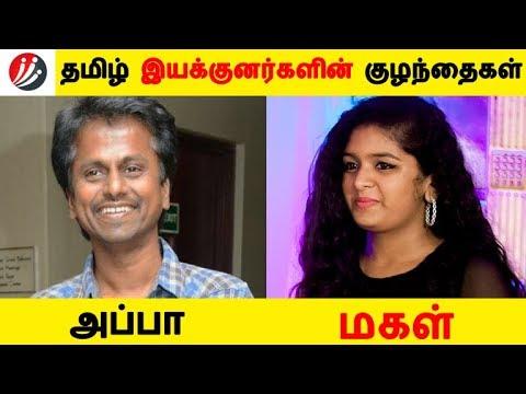 தமிழ் இயக்குனர்களின் குழந்தைகள் | Tamil Cinema | Kollywood News | Cinema Seithigal