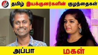 தமிழ் இயக்குனர்களின் குழந்தைகள்   Tamil Cinema   Kollywood News   Cinema Seithigal