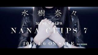 水樹奈々『NANA CLIPS 7』TV-CM 15sec.