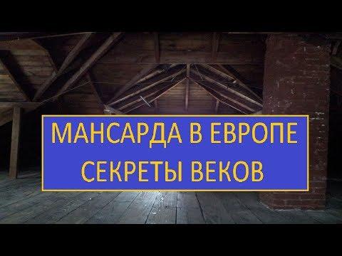видео: МАНСАРДА 19 ВЕКА  ЕВРОПЕЙСКИЕ СЕКРЕТЫ СТРОИТЕЛЬСТВА