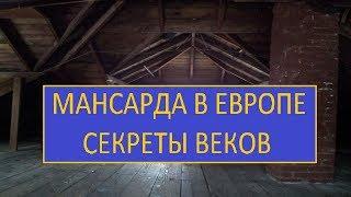 МАНСАРДА 19 ВЕКА  ЕВРОПЕЙСКИЕ СЕКРЕТЫ СТРОИТЕЛЬСТВА