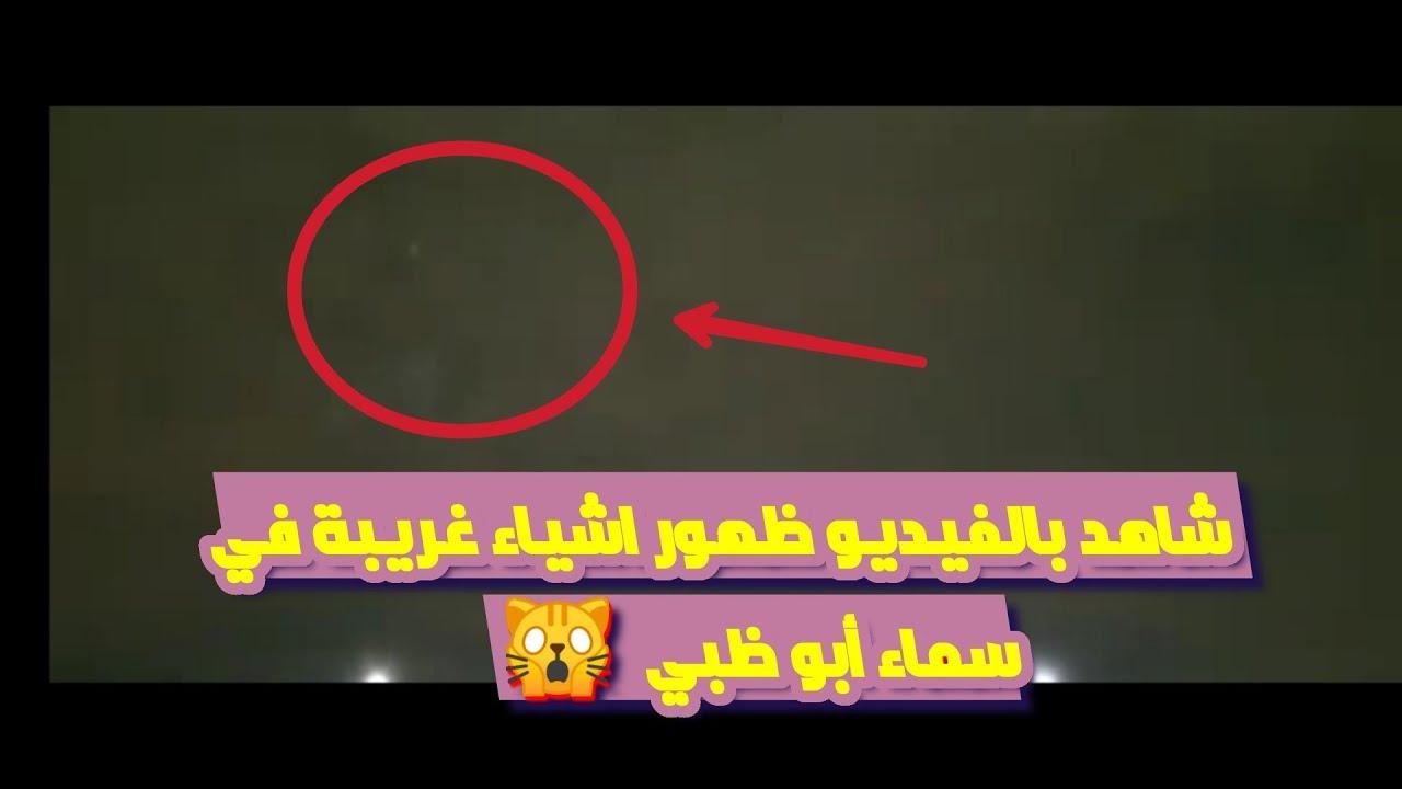 شاهد بالفيديو ظهور اشياء غريبة في سماء أبو ظبي 🙀