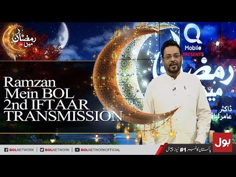 Ramzan Mein BOL 2nd Iftaar Transmission with Dr.Aamir Liaquat Hussain 18th May 2018