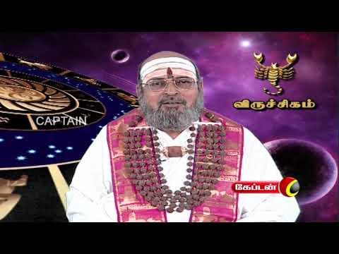 22.07.2019   இன்றைய ராசிபலன்   Indraya Rasi Palan   Daily rasi palan   #ராசிபலன்    Like: https://www.facebook.com/CaptainTelevision/ Follow: https://twitter.com/captainnewstv Web:  http://www.captainmedia.in