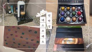 [unboxing] 저희 집에 새로운 커피머신이 생겼어…