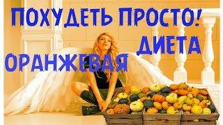 ✅Похудеть просто!✌ Оранжевая диета! ✍Диета на тыкве!