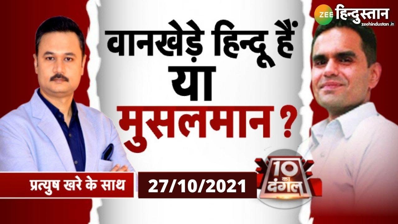10 ka Dangal: Sameer Wankhede के बायोडेटा में क्या गोलमाल है ?   Nawab Malik   Mumbai Drugs Case