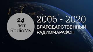 БЛАГОДАРСТВЕННЫЙ ПРЯМОЙ ЭФИР - 14 ЛЕТ RADIOMv