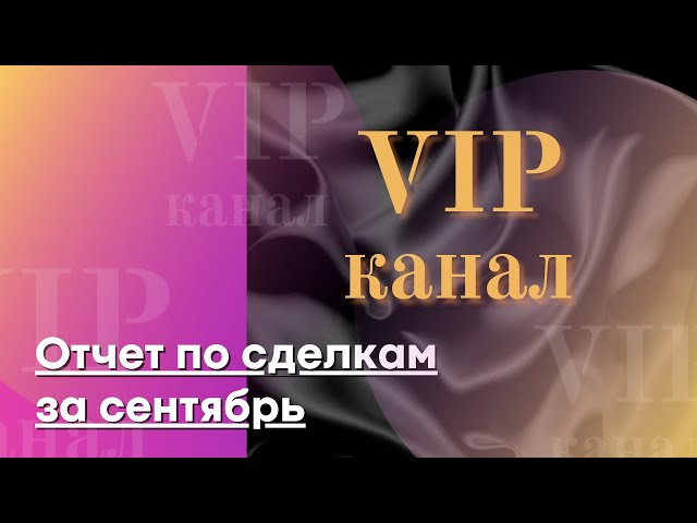 [VIP канал] Разбор сделок за сентябрь (Как создать капитал и пассивный доход)