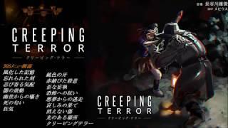 クリーピング・テラー [CREEPING TERROR] BGM/Nintendo 3DS thumbnail