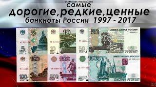 САМЫЕ ДОРОГИЕ, РЕДКИЕ И ЦЕННЫЕ БАНКНОТЫ РОССИИ 1997-2017