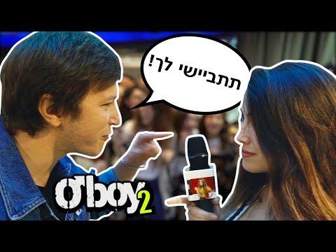 מתפלחת לאירוע של אובוי! | Oboy עונה 2