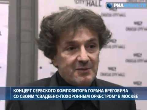 Горан Брегович поил алкоголем на концерте в Москве