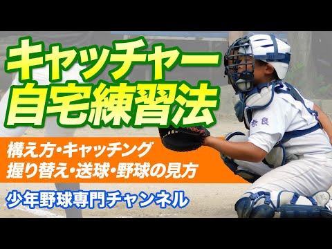 【少年野球】キャッチャー自宅練習法「構え方・キャッチング・握り替え・送球・野球の見方」