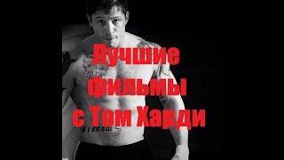 Фильмы С Томом Харди
