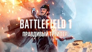ПРАВДИВЫЙ ТРЕЙЛЕР BATTLEFIELD 1