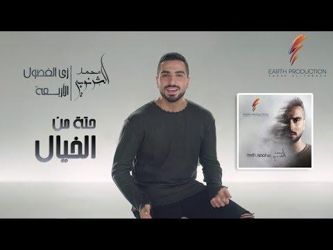 Mohamed El Sharnouby - Heta Men El Khayal   2019   محمد الشرنوبي - حتة من الخيال