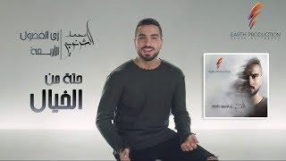 Mohamed El Sharnouby - Heta Men El Khayal | 2019 | محمد الشرنوبي - حتة من الخيال